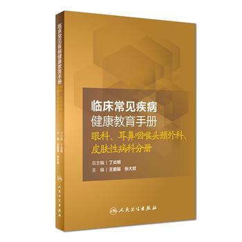 临床常见疾病健康教育手册・眼科、耳鼻咽喉头颈外科、皮肤性病科分册