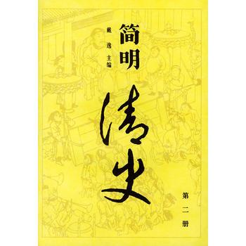 简明清史(二) 戴逸 9787010002026