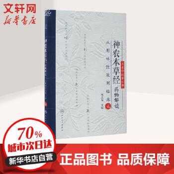 神农本草经药物解读・从形味性效到临床(2)