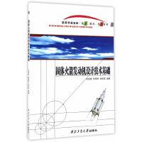 固体火箭发动机设计技术基础