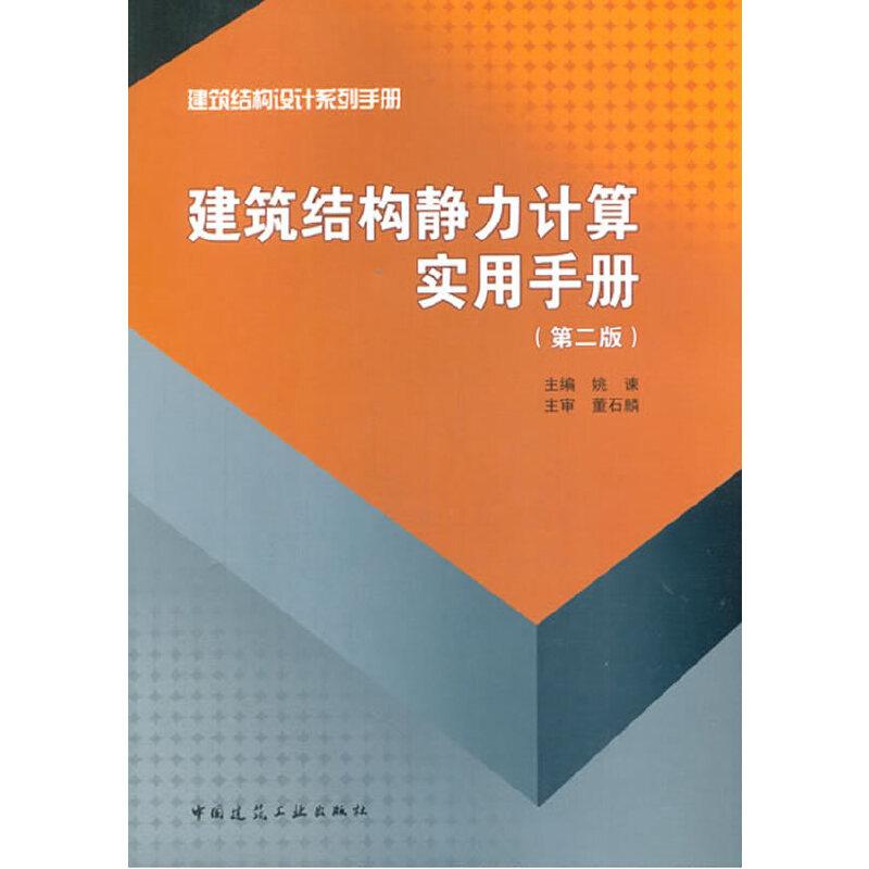 《建筑结构静力计算实用手册(第二版)》(姚谏.)