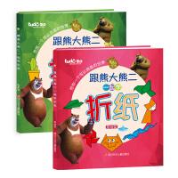 图豆少儿・跟熊大熊二一起学折纸套装(全两册)