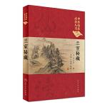 中医临床必读丛书(典藏版)・兰室秘藏